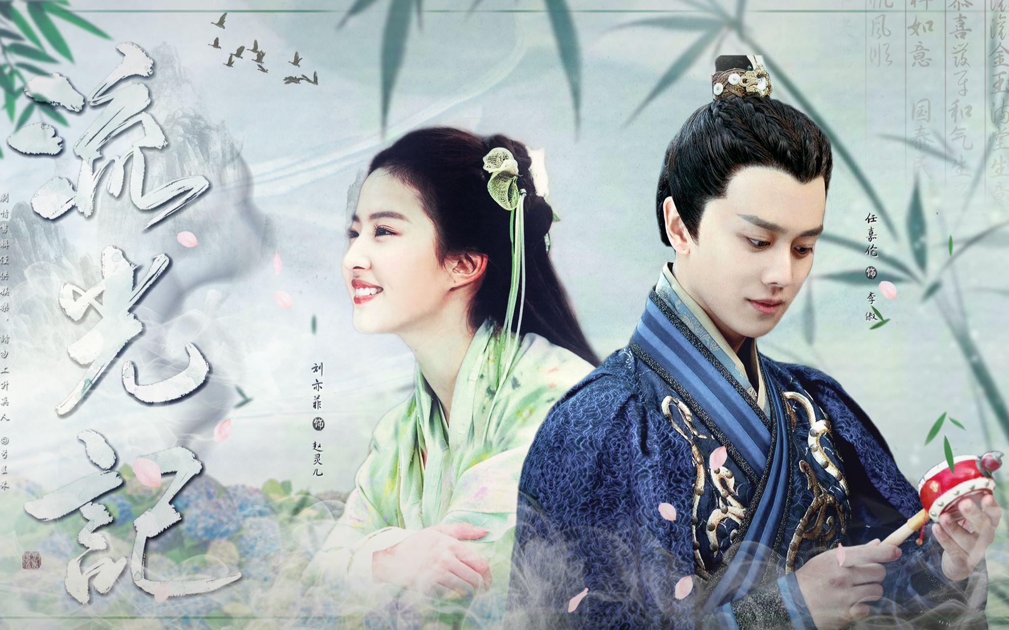 【甜美爱情剧】【刘亦菲×任嘉伦】富家千金和贵族少爷成亲再生俩娃娃的故事