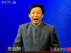 【百家讲坛】易中天品三国【52集全】