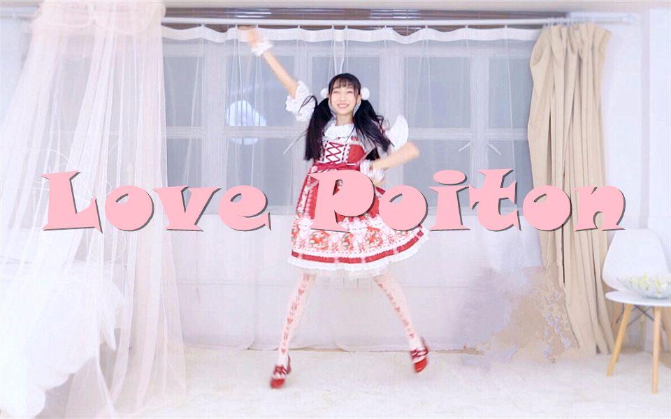 【西四】Love Potion❤干了这碗爱情的毒药!