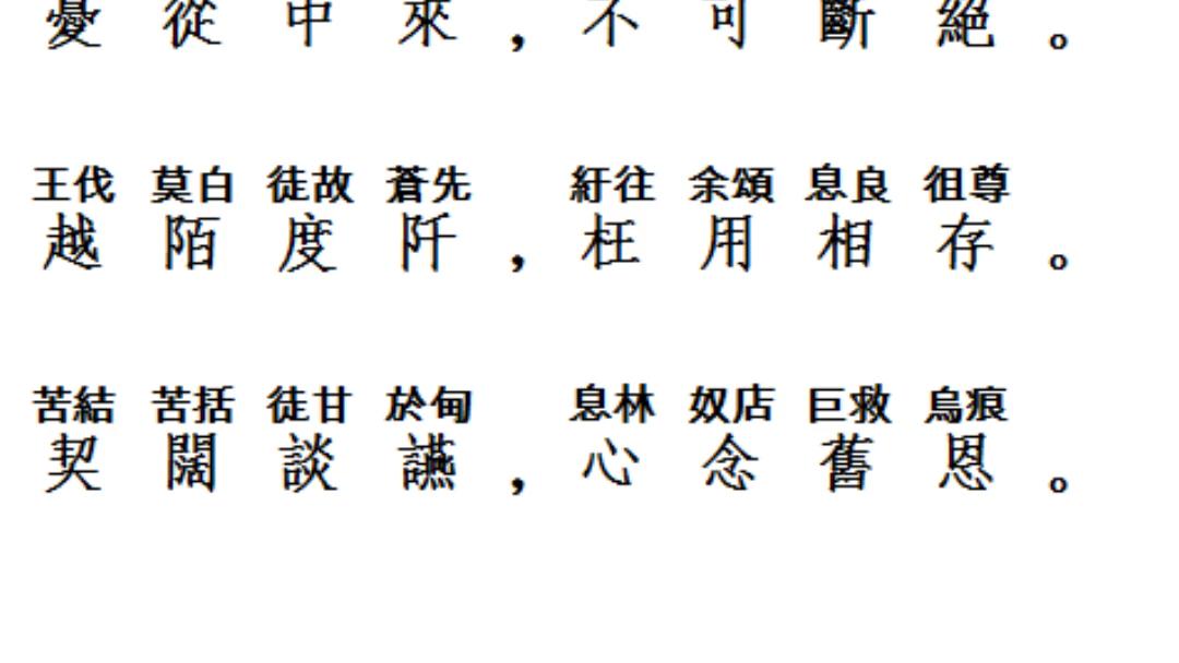 鴻 之 会 門 漢文