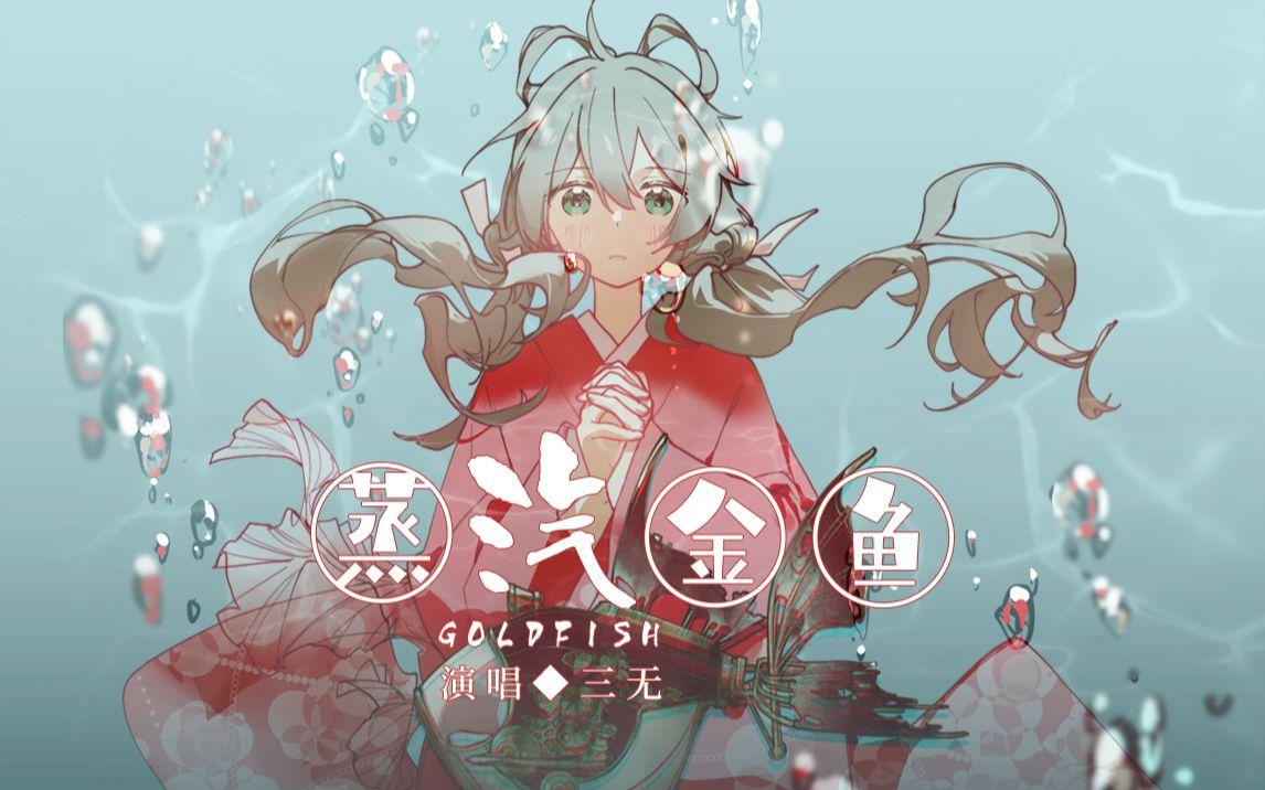 【三无】蒸汽金鱼【原创曲】