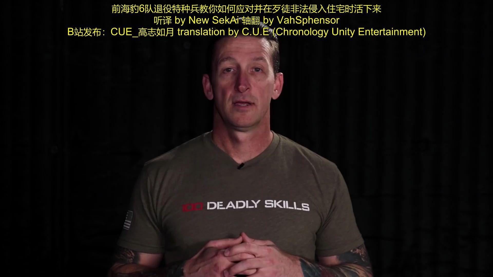 【中英双语】前职业哥系列--前海豹六队职业哥教你如何防范私宅被非法侵入