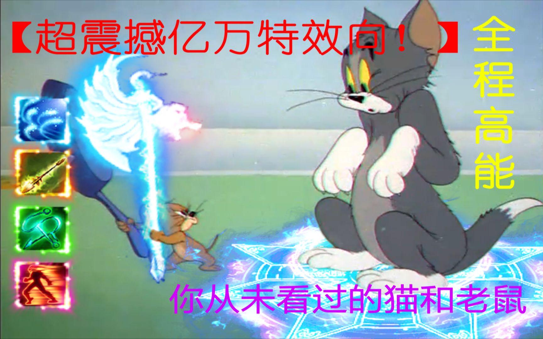(超震撼亿万特效向!)你从未看过的史诗级猫和老鼠鬼畜配音之请保持安♂静
