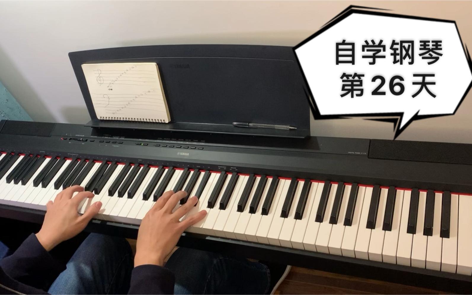 零基础自学电钢琴26天弹《贝加尔湖畔》,继续加油奥利给!