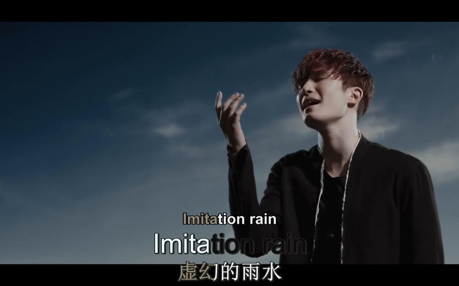 Rain Sixtones 歌詞 imitation