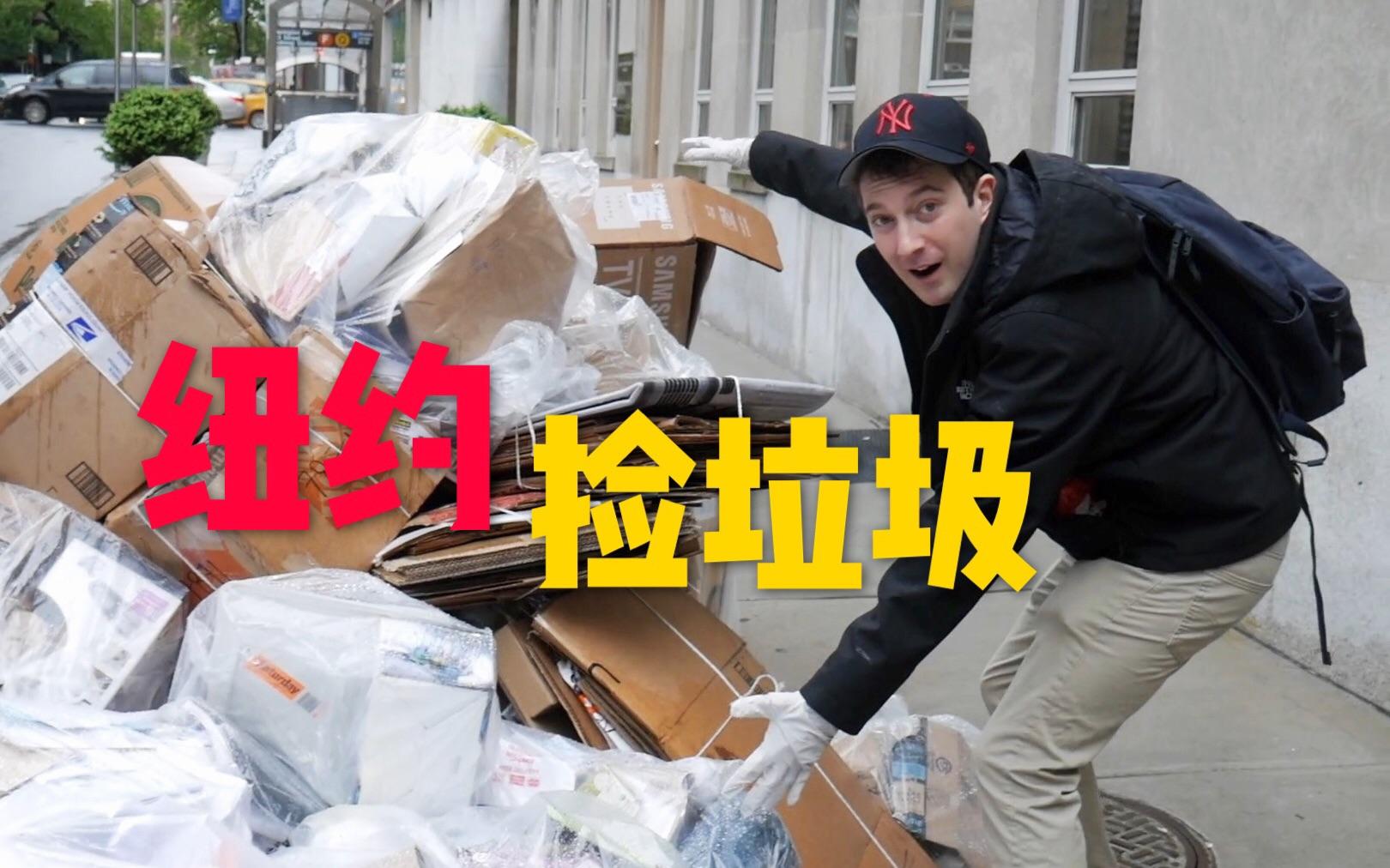 在纽约捡垃圾真的能发财吗?挑战捡垃圾能赚多少钱!