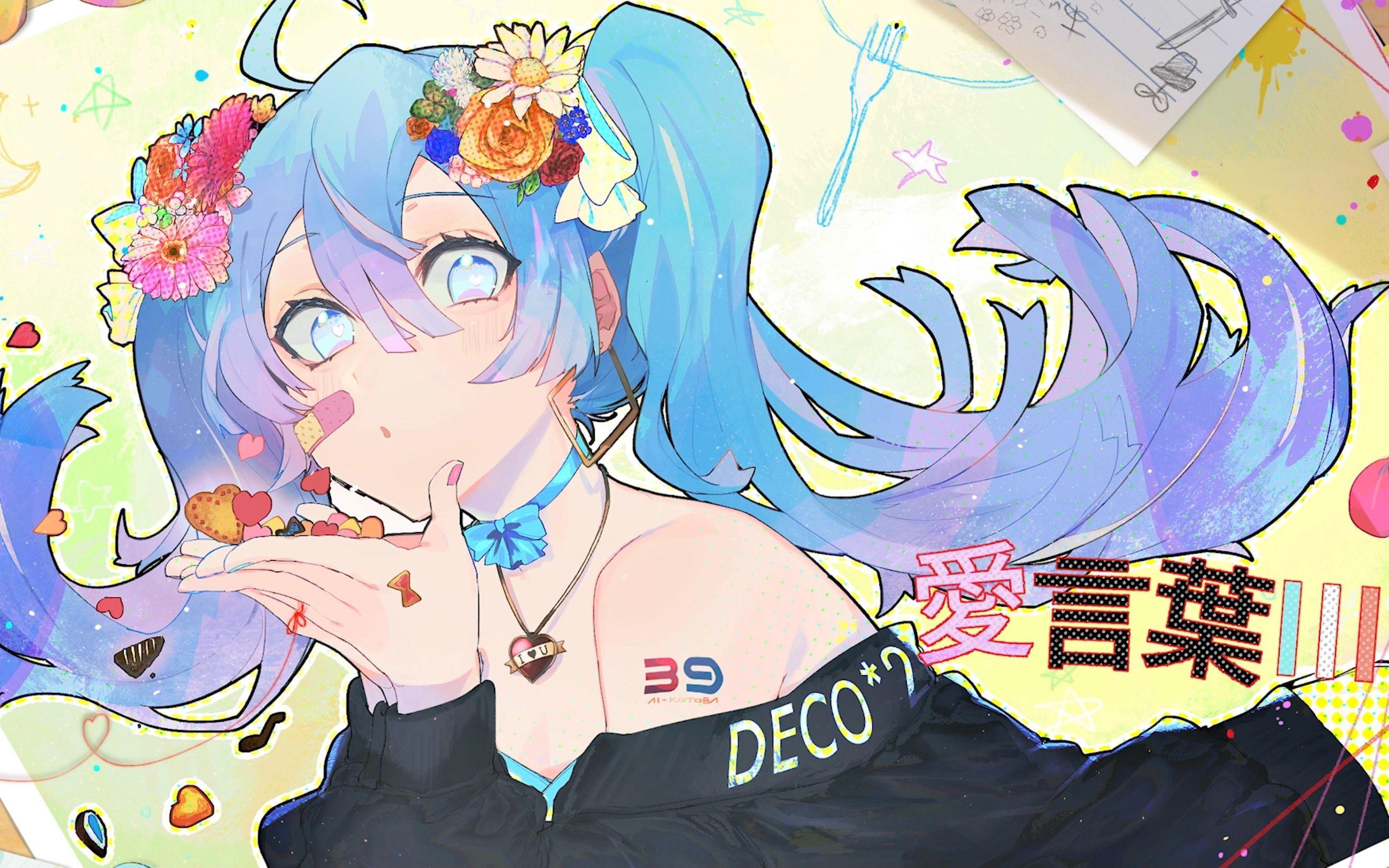 DECO*27 - 爱言叶Ⅲ feat. 初音未来