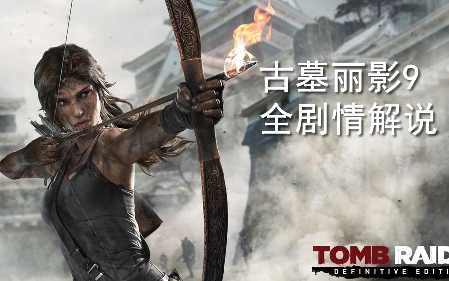 完结【老乌鸡】古墓丽影9 全剧情解说 主线快速通关 Tomb Raider