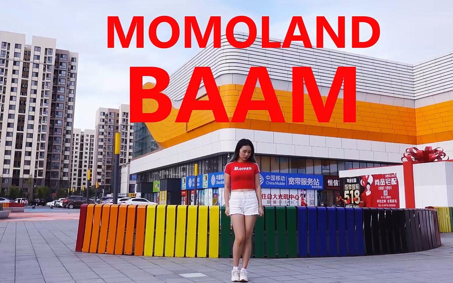 【饼儿】MOMOLAND-BAAM dance cover 三伏天蹦个养生迪【脚下即是舞台】