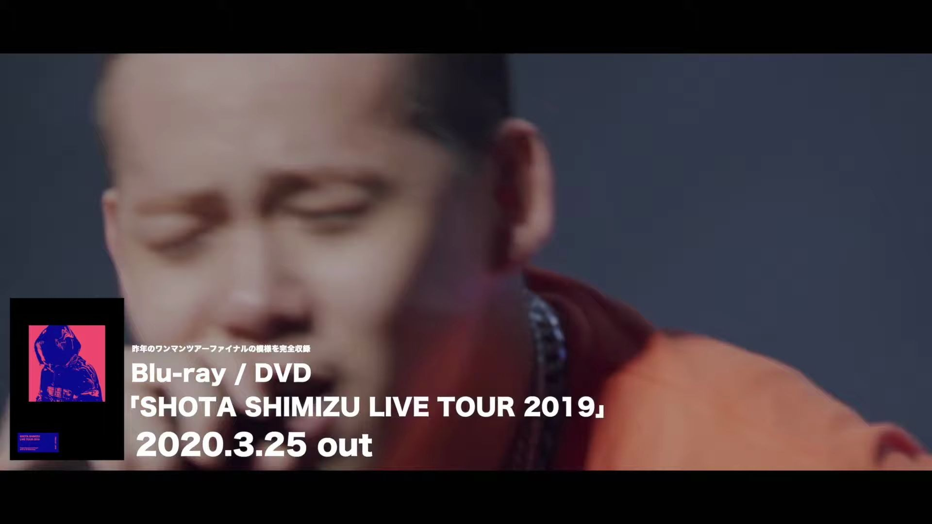 清水 翔太 youtube
