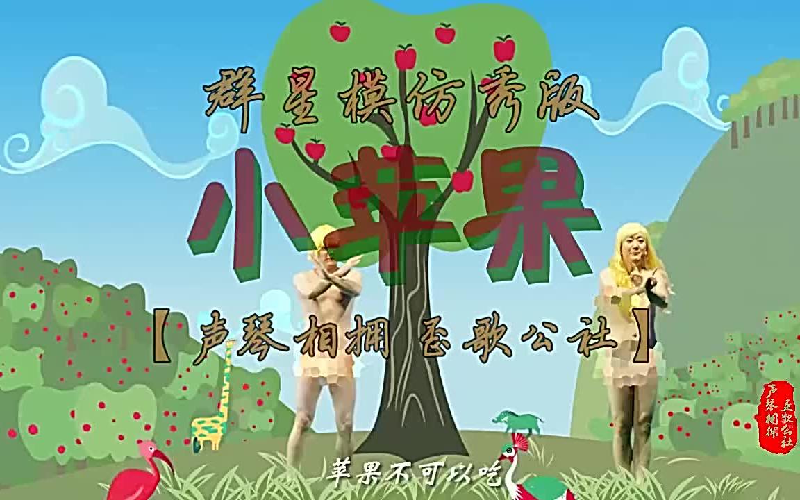 群星模仿《小苹果》一个十分值得看的搞笑视频 评论官方微信图片