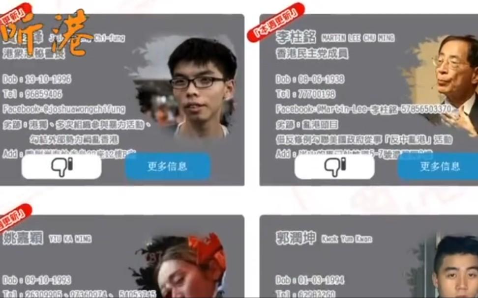 速转!香港暴徒名单,摘下他们的面具!