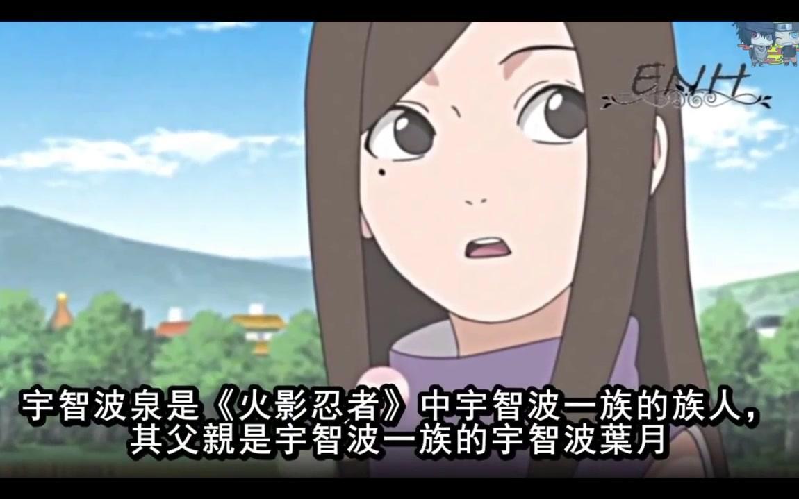 【火影忍者】宇智波泉是鼬唯一爱的女人,可惜被带土杀了!