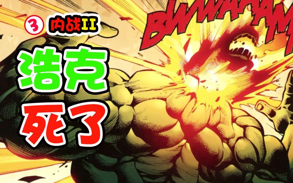 【内战2:III】绿巨人浩克惨被爆头,复仇者联盟集体默哀,又一位超级英雄牺牲