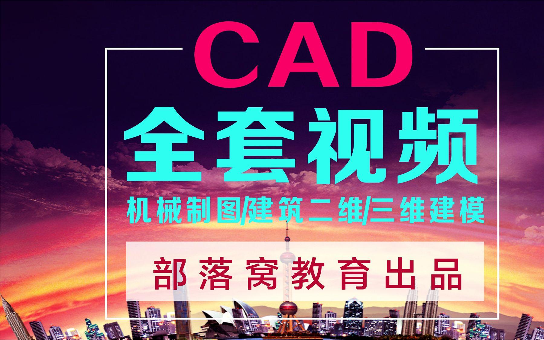 cad三维制图视频教程:cad并集差集三维制图实cad怎么调动态栏图片