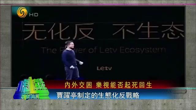 《一虎一席谈》内外交困 乐视能否起死回生? 2017-07-29 - YouTube