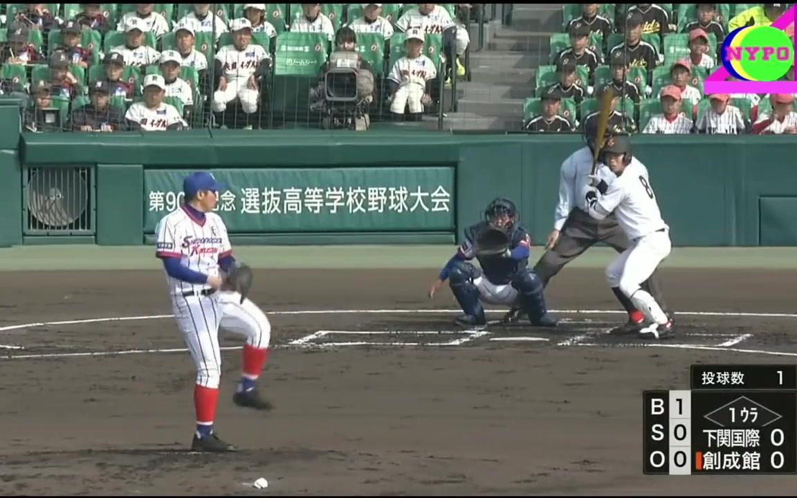 館 野球 創成