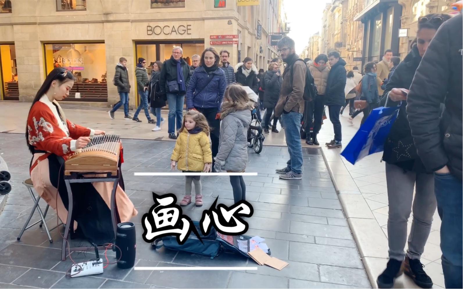 法国街头版【画心】看不穿 是你失落的魂魄猜不透 是你瞳孔的颜色