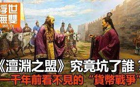 《檀渊之盟》究竟害了谁,千年前的超级货币战争