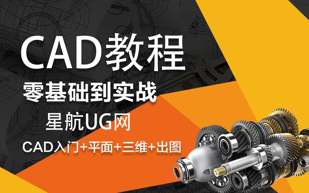 UGv教学教学视频-速学CAD教你月拿高薪_哔哩操作Win10通知的关闭方法图片