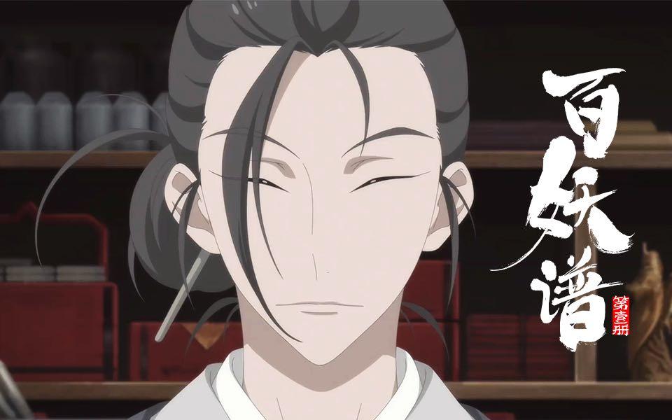【独家】《百妖谱》第3集 漱金(上)【4月国创】