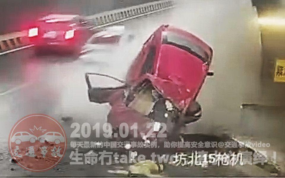 中国交通事故20190122:每天最新的车祸实例,助你提高安全意识