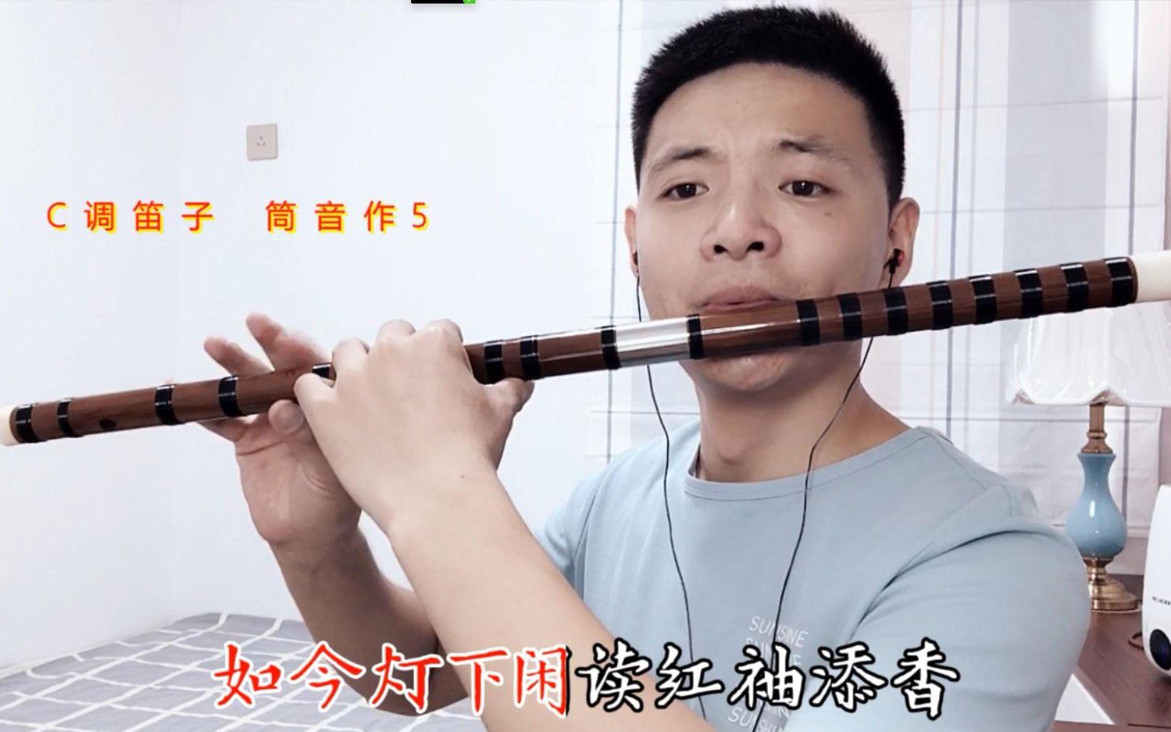 许嵩《庐州月》笛子版,一首值得回味的音乐!