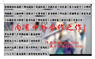 【愚渣剪辑】跨越60年国漫混剪天行健