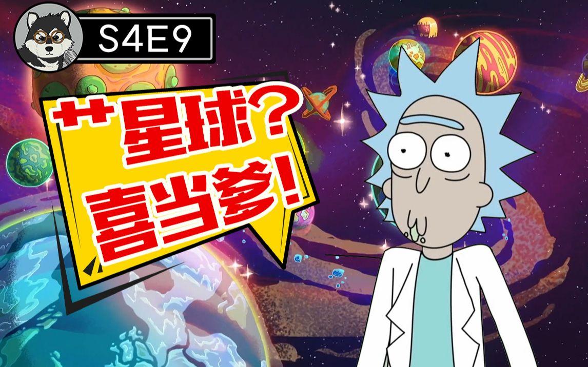 【片片】风流老汉欠下情债,情人竟是一颗星球?深度解析《瑞克和莫蒂》S4E9