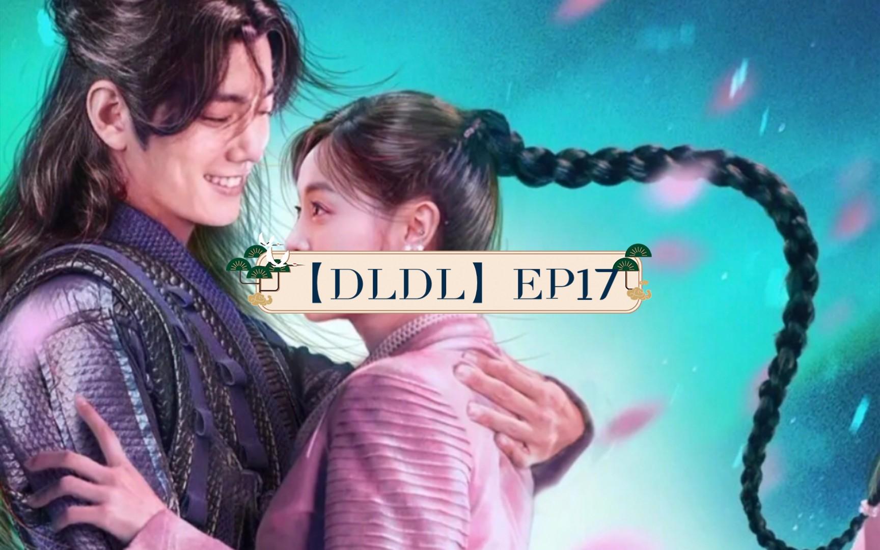 【肖战】唐不苦的糖不苦reaction《DLDL》‖EP17