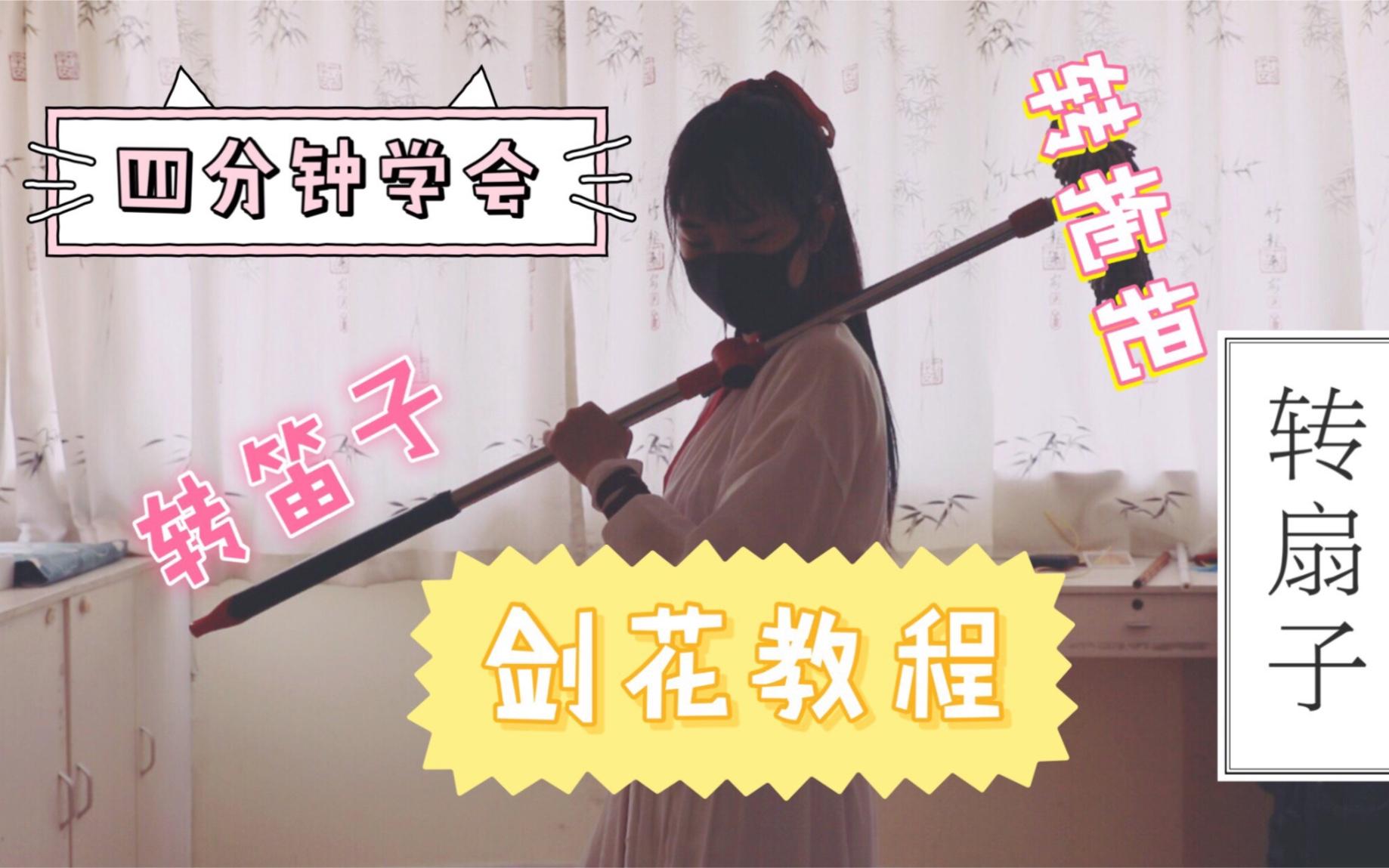 【南宫|剑花教程】四分钟学会舞剑花!转笛子!转拖把!