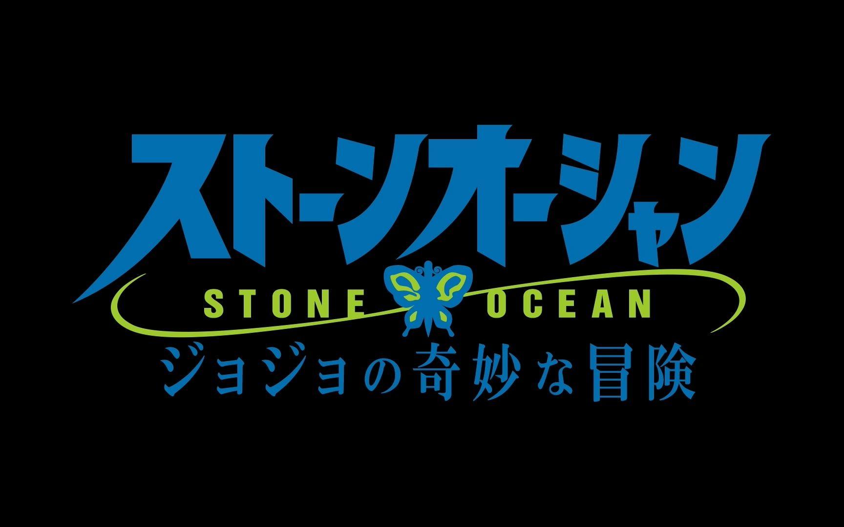 《JoJo的奇妙冒险 石之海》动画PV 官方中字@WBJ_Anime