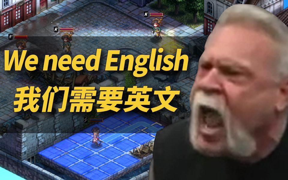 老外硬啃国产游戏《圣女战旗》!不懂中文也能玩很High~(中文字幕)