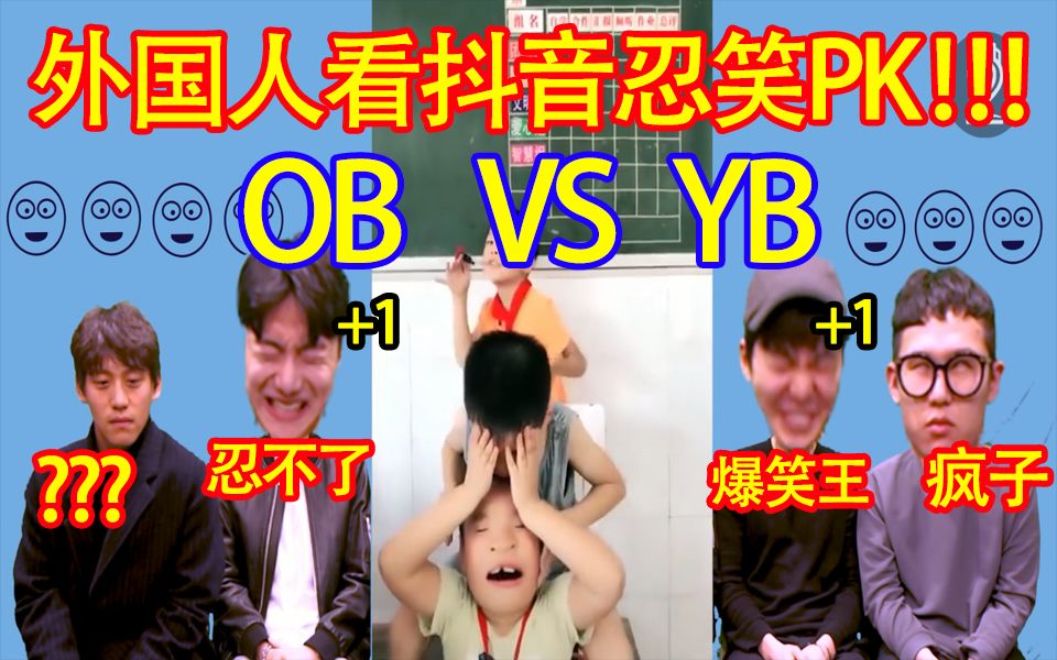 【抖音忍笑大挑战】外国人看抖音搞笑视频精选, 能不能忍住不笑?