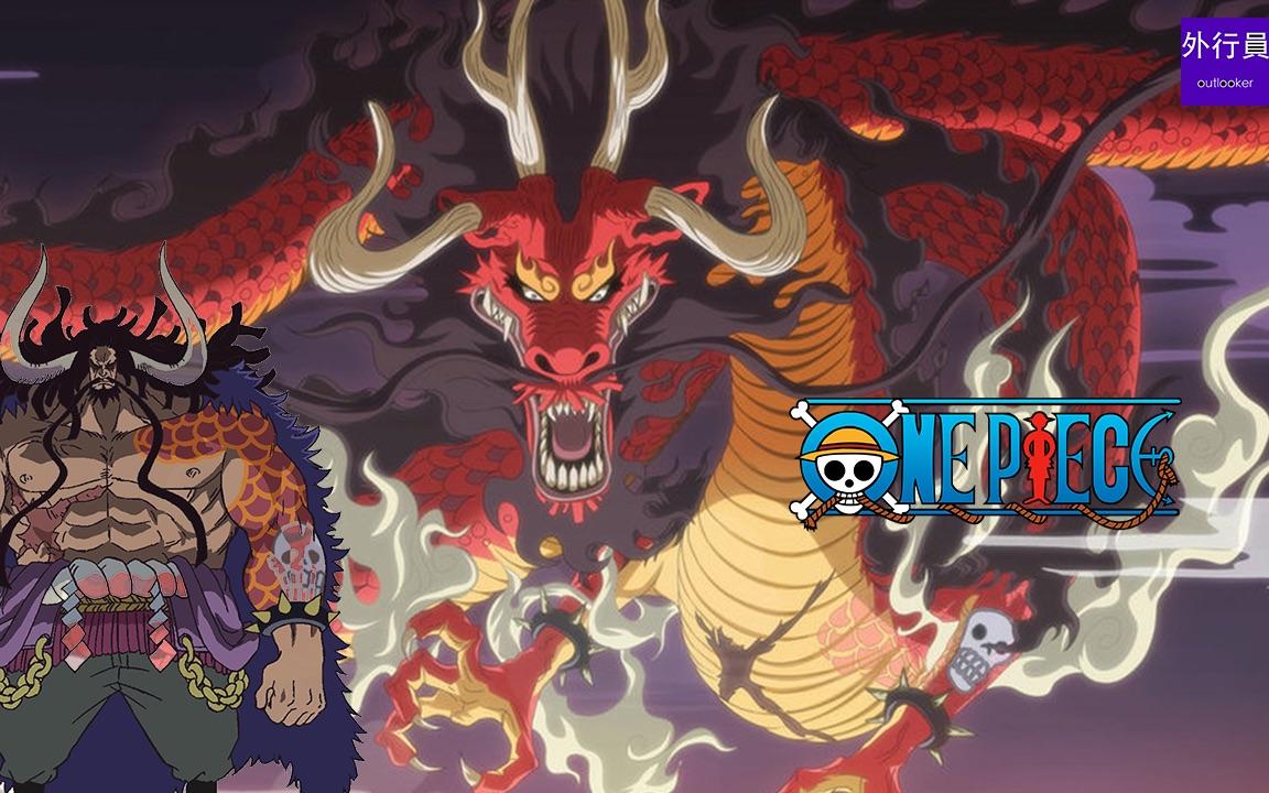 海贼王专题#115: 幻兽种巨龙百兽凯多