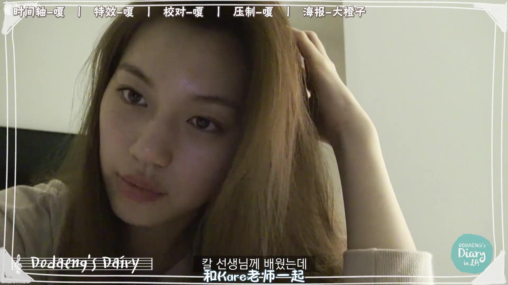 【磪吧中字】170512 DDL (Dodaeng′s Diary in LA) E06