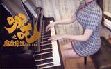 【钢琴】《哪吒之魔童降世》片尾曲《今后我与自己流浪》张碧晨
