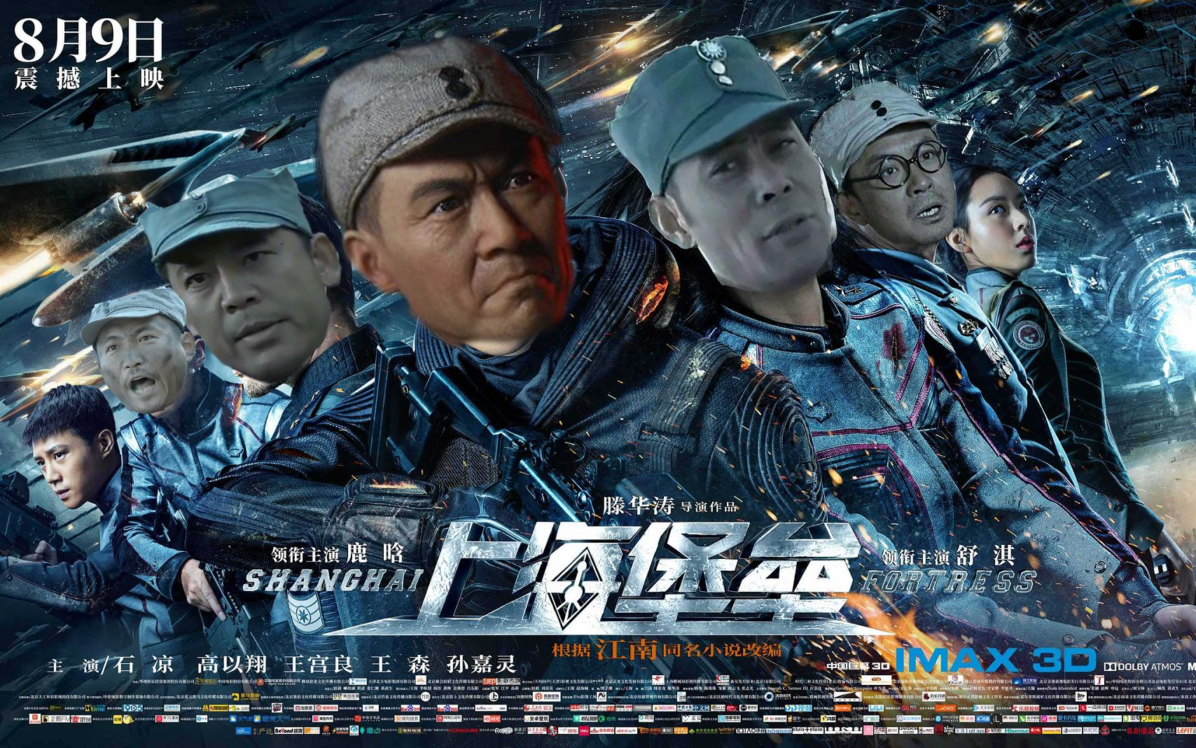 【上海堡垒】李云龙出演上海堡垒预告片,这才是真正的中国军魂