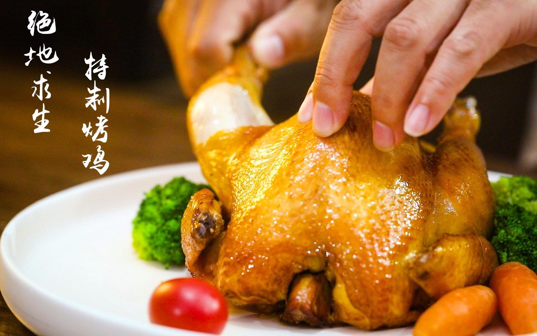 【还原神厨】绝地求生-特制烤鸡(大吉大利,晚上吃鸡)图片