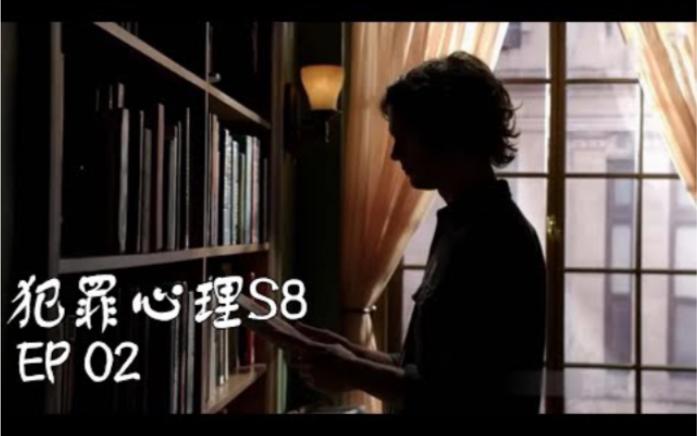 《犯罪心理》S08 EP02 親人無辜死亡,兇手逍遙法外,女子怒懲兇手
