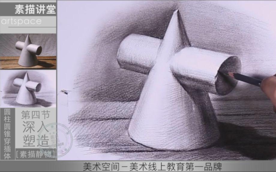 空间考前视频|素描石膏体——圆柱圆锥穿插体-石膏几何体的全部相关图片