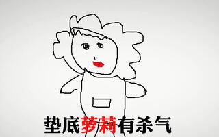 【KBShinya×痒局长×A路人×萧忆情×嘟嘟】垫底萝莉有杀气