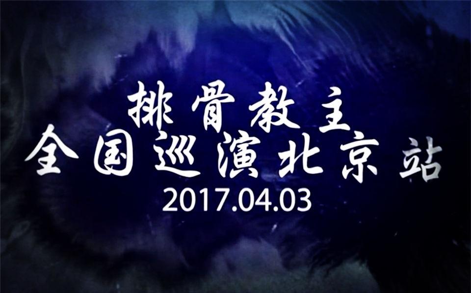 【排骨】排骨全国巡演北京站现场(一)明月本无心