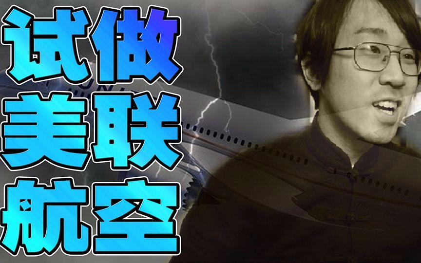 【绅士一分钟】日本人坐了美连航空!结果最后触电了233