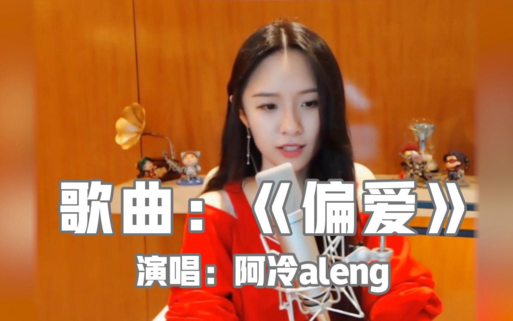 漂亮的小姐姐 阿冷aleng 翻唱 仙剑奇侠传3 经典歌曲《偏爱》