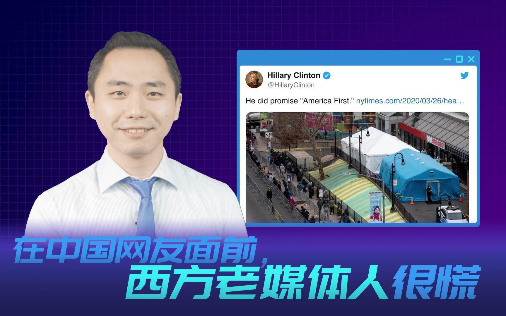 洋媒吐气:在中国网友面前,西方老媒体人其实很慌