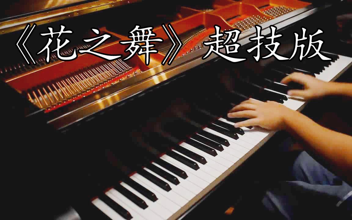 《Flower Dance》超还原演奏版—纯音乐界巅峰之作【附谱】