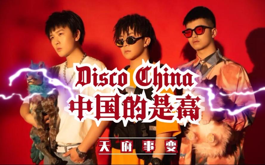 【Disco China】中国的是高【天府事变】
