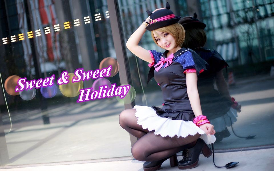 【幺鸡】♥sweet&sweet holiday♥ (○'ω'○)☆第十四作☆wuli花阳生日快乐!!