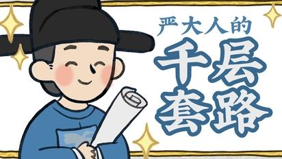 【江南百景圖手書】嚴大人的千層套路